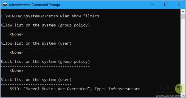 عدم نمایش نام وای فای دیگران در لیست شبکه وای فای