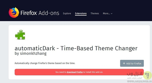 کار نکردن add-on فایرفاکس کوانتوم