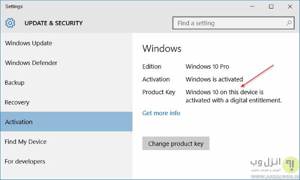 بکاپ سریال های فعال سازی ویندوز 10
