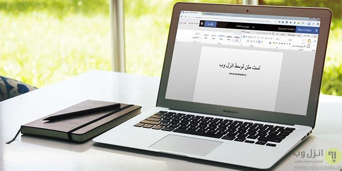 10 ابزار برتر ویرایش متن فارسی و انگلیسی آنلاین بدون نیاز به نصب برنامه