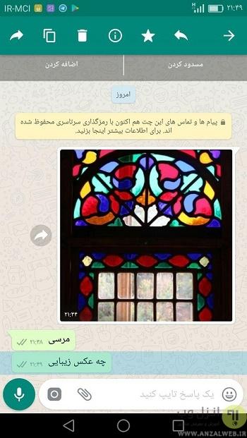 حذف پیام ارسال شده در گروه واتس آپ
