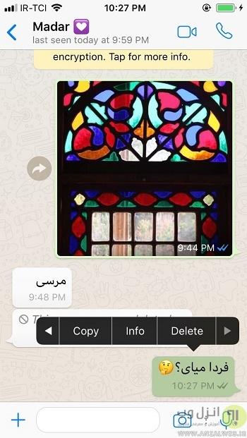حذف پیغام ارسالی در واتساپ