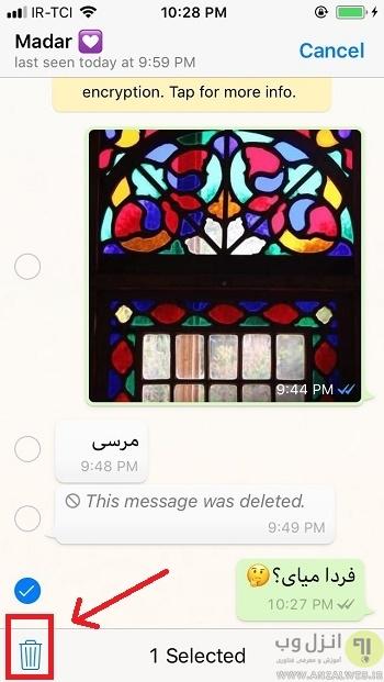 جلوگیری از خوانده شدن پیام در واتساپ