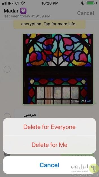 حذف پیام فرستاده شده در واتساپ