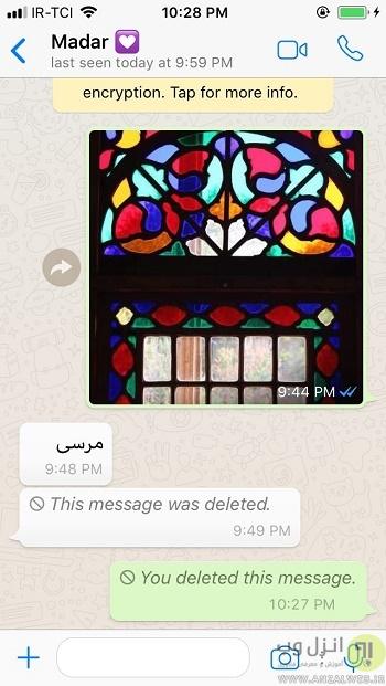 حذف پیام ارسال شده در واتس اپ