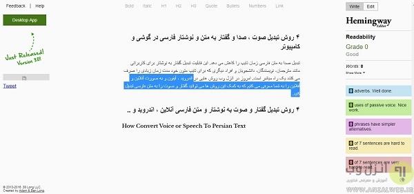 ویرایش متن فارسی آنلاین با سایتHemingway App