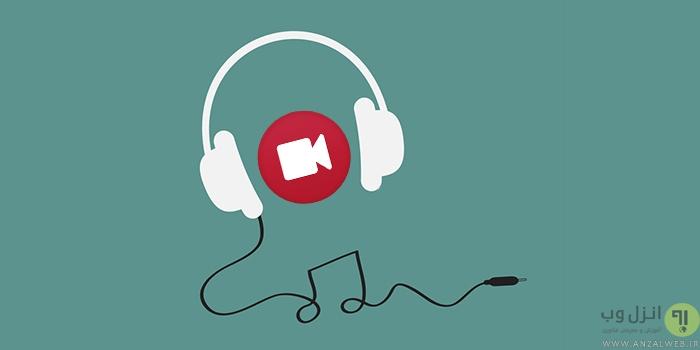 8 روش متنوع تبدیل ویدیو و فیلم به آهنگ MP3 در اندروید و تلگرام