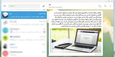 روش های با ربات و بدون ربات نوشتن متن طولانی زیر عکس در تلگرام