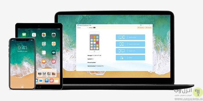 انتقال فایل های آیفون به کامپیوتر یا به آیفون جدید