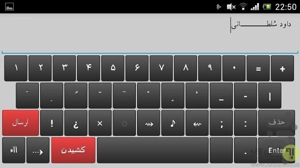 تایپ حروف کشیده