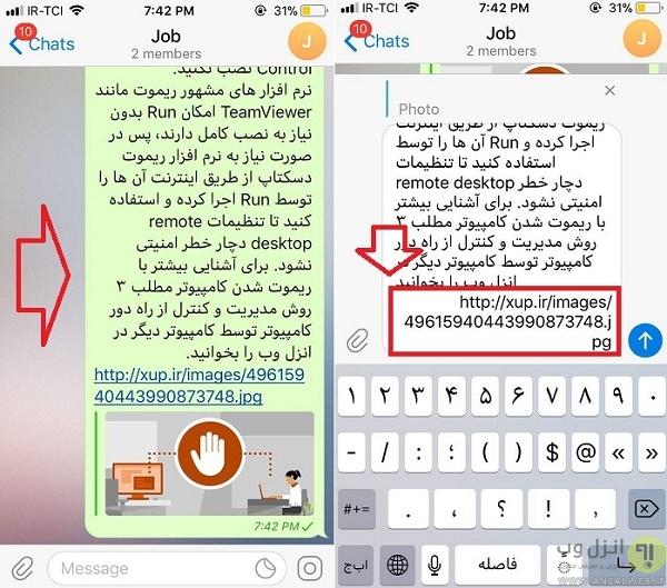 آموزش نوشتن متن طولانی زیر عکس در تلگرام
