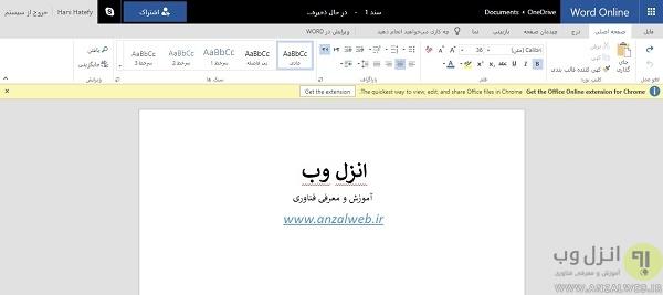 ویرایش آنلاین متن فارسی و انگلیسی با استفاده از سرویس آنلاین مایکروسافتWindows Live Office