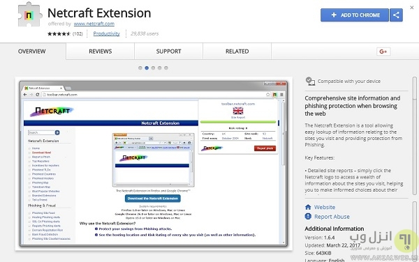 جلوگیری از کلاهبرداری اینترنتی با Netcraft Extension