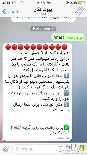 چگونه در تلگرام زیر عکس متن طولانی بنویسیم