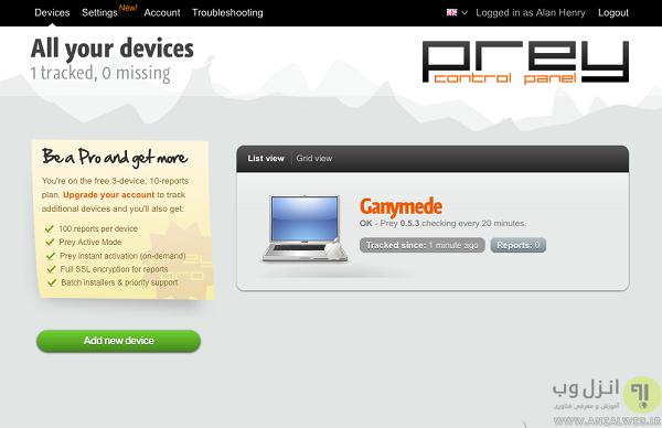 پیدا کردن لپ تاپ از طریق نرم افزار Prey