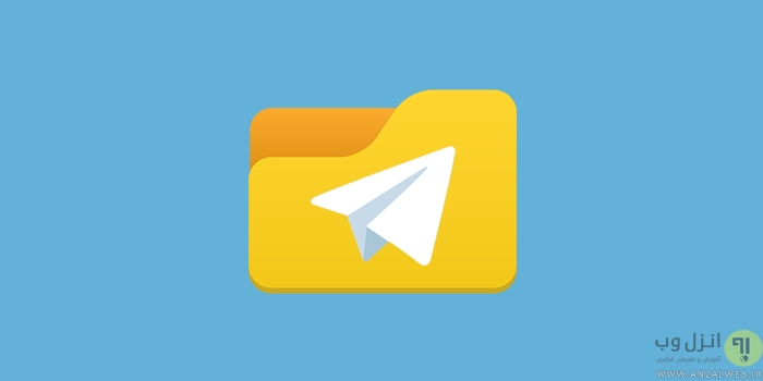 بررسی محل پوشه ذخیره کش تلگرام در کامپیوتر و تغییر محل ذخیره دانلود فایل ها تلگرام ویندوز