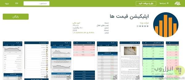 بهترین سایت قیمت ارز، طلا و سکه