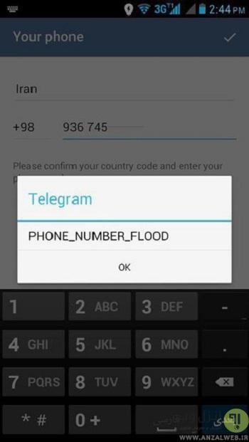 phone number flood مشکل تلگرام