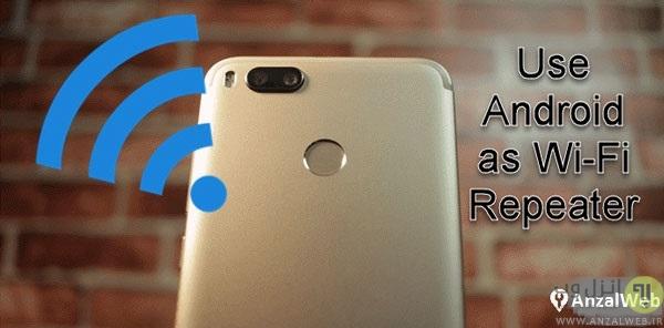افزایش آنتن دهی وای فای با اندروید و رفع مشکل ضعیف شدن وای فای با گوشی اندروید