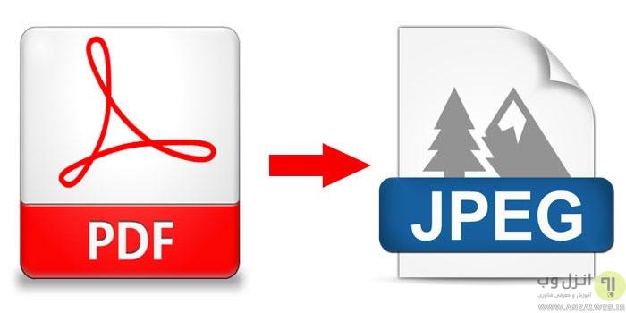 تبدیل PDF به عکس JPG آنلاین و با نرم افزار بدون افت کیفیت