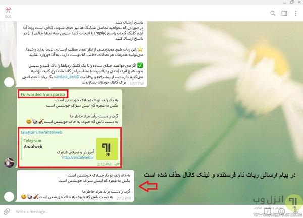 حذف فرستنده پیام در تلگرام
