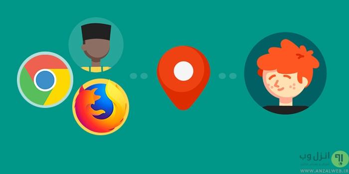 6 روش غیرفعال کردن ردیابی مکان و اعلانات دسکتاپ در مرورگر کروم، فایرفاکس، اج و..