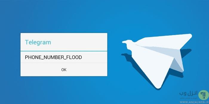 نحوه رفع ارور Phone Number Flood و Too Many Attempts تلگرام