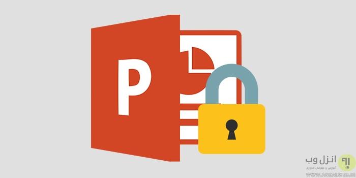 قفل و پسورد گذاشتن روی فایل پاورپوینت برای جلوگیری از ویرایش