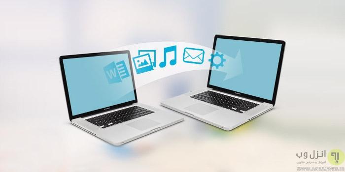 چگونه فایل و برنامه های یک کامپیوتر به کامپیوتر و لپ تاپ دیگر انتقال دهیم؟