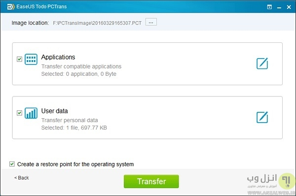 انتقال فایل و برنامه