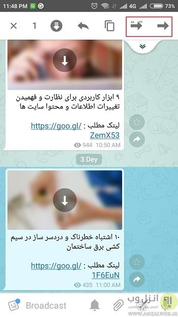 حذف نام فرستنده و بی نام کردن پیام در موبوگرام