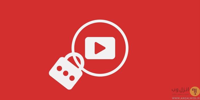 قفل و پسورد گذاشتن روی فیلم و ویدیو