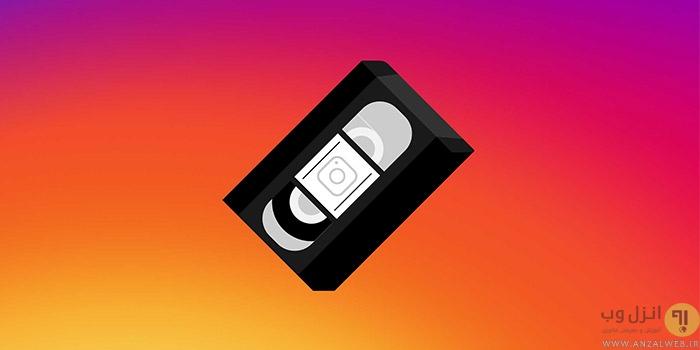 ذخیره و پست مجدد استوری ها با استفاده از آرشیو استوری و استوری هایلایت اینستاگرام
