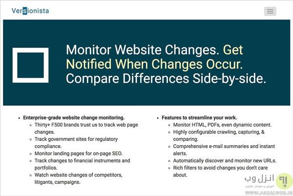 فهمیدن تغییرات سایت ها