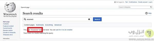 چگونه در ویکی پدیا صفحه بسازیم؟