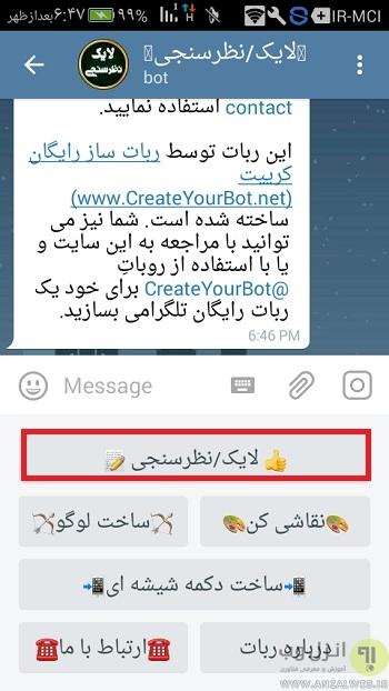 بوت نظرسنجی تلگرام