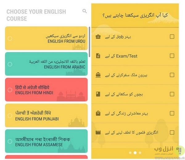 10 برنامه آموزش زبان انگلیسی اندروید