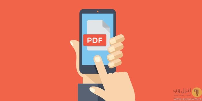 10 تا از بهترین برنامه های رایگان PDF خوان اندروید ، آیفون، ویندوزفون و..