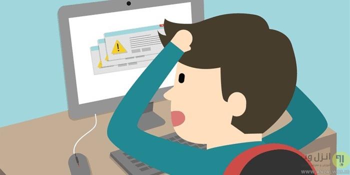 10 روش تشخیص و علائم ویروسی شدن کامپیوتر و لپ تاپ در ویندوز 10، 8، 7