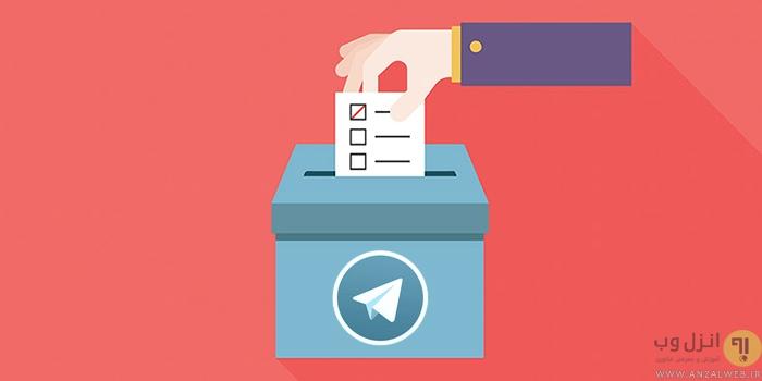آموزش 3 روش برتر ساخت نظرسنجی و رای گیری در گروه و کانال تلگرام