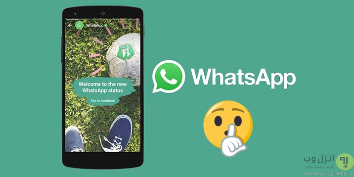 چگونه وضعیت واتساپ دیگران را ببینیم بدون اینکه متوجه شوند