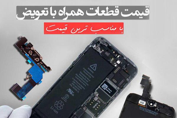 تعویض قطعات موبایل