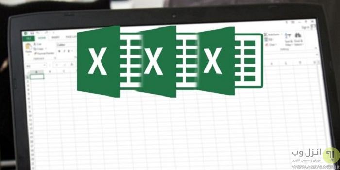 3 روش کاربردی ادغام چند شیت و ترکیب دو یا چند فایل در اکسل