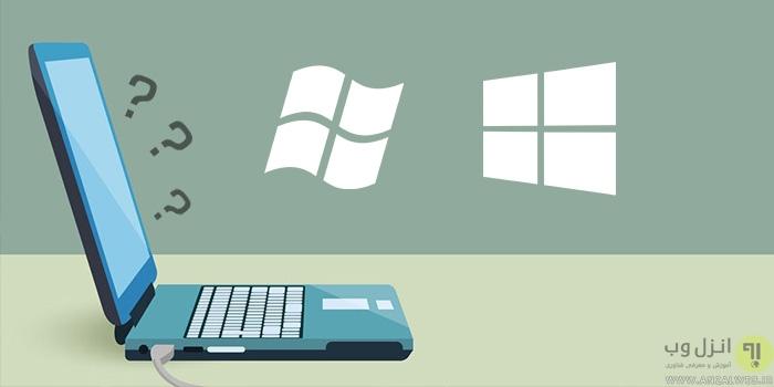 حذف نام ویندوز اضافی یا پاک شده از منوی بوت شروع ویندوز 10 ، 8 و 7