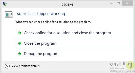 حل مشکل stop working در ویندوز 10، 8 و 7