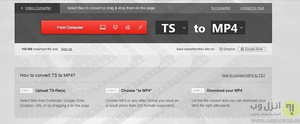 تبدیل فرمت TS به MP4