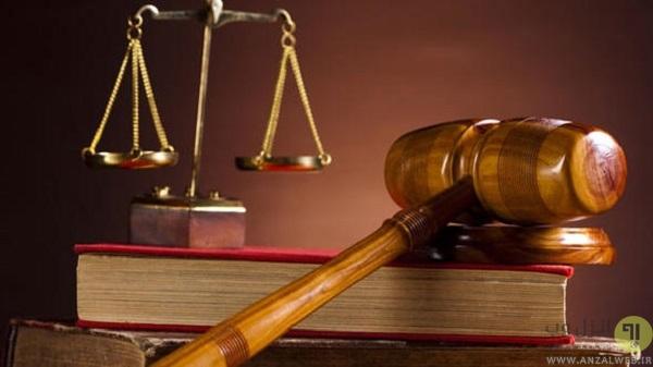 پیگیری پرونده قضایی