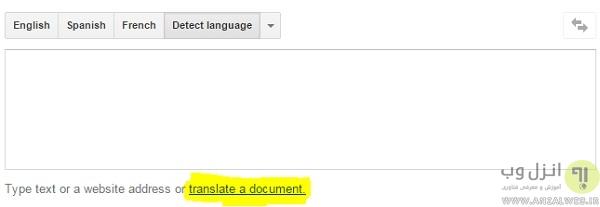 آموزش و ترفند گوگل ترنسلیت (google translate)