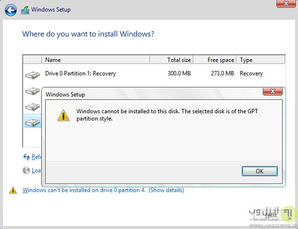 رفع ارور gpt هنگام نصب ویندوز 10 ، 8 و 7