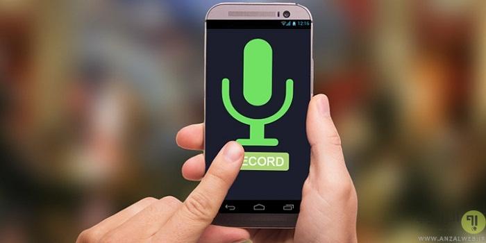 معرفی 10 تا از بهترین برنامه رایگان ضبط صدا حرفه ای در گوشی اندروید